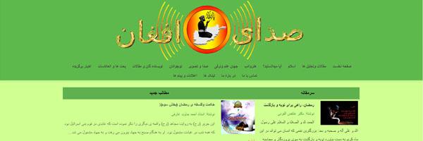 Afghan Voice